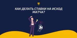 Как делать ставки на исход матча?, kupon.tv