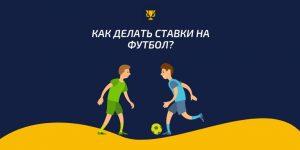 Как делать ставки на футбол?, kupon.tv