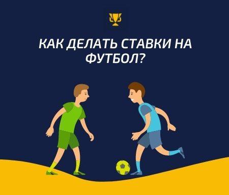 Как делать ставки на футбол?