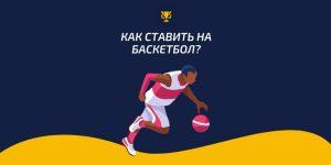 Как ставить на баскетбол?, kupon.tv