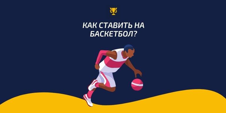 Как ставить на баскетбол?