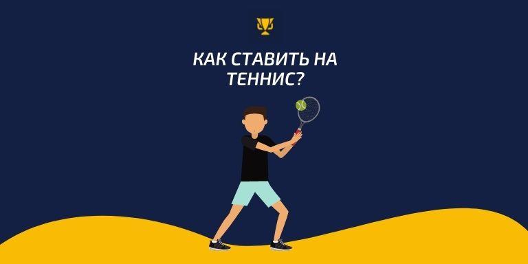 Как делать ставки на теннис?
