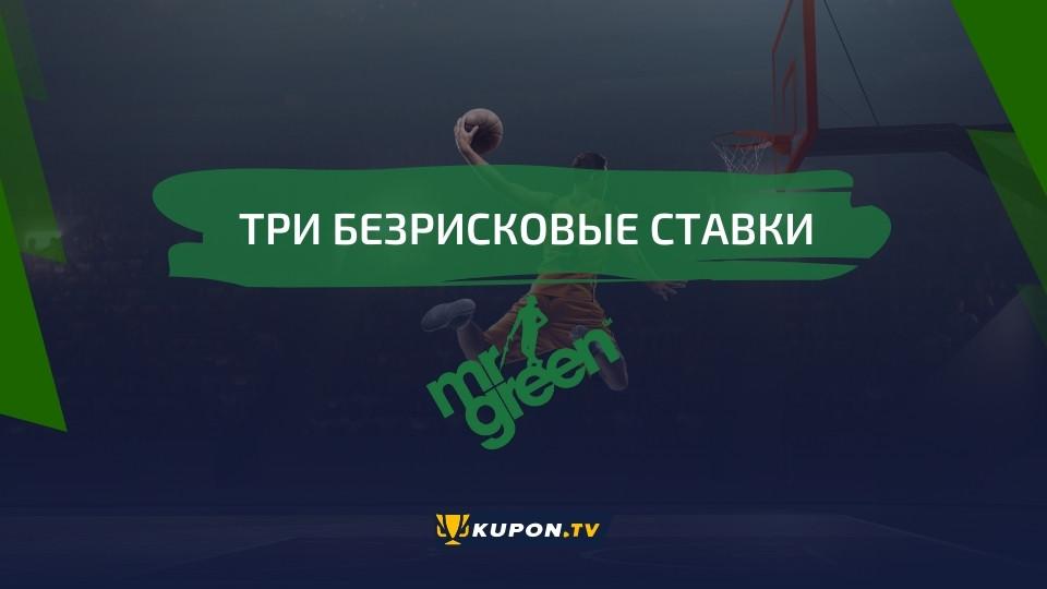 Три безрисковые ставки спортивного регистрационного бонуса Mr. Green!