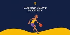 Ставки на тотал в баскетболе, kupon.tv