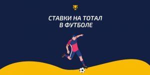 Ставки на тотал в футболе, kupon.tv