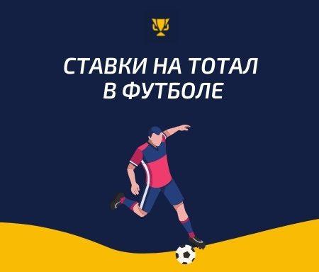 Ставки на тотал в футболе