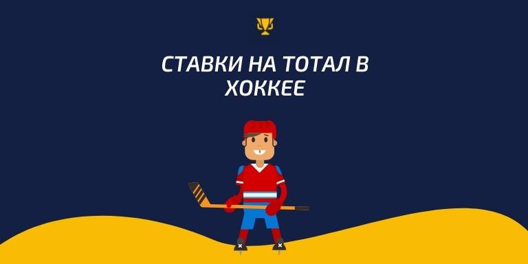 Ставки на тотал в хоккее, kupon.tv