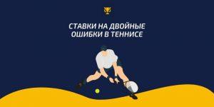 Ставки на двойные ошибки в теннисе, kupon.tv