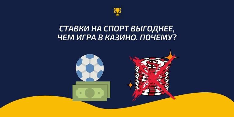 Ставки на спорт выгоднее, чем игра в казино, kupon.tv
