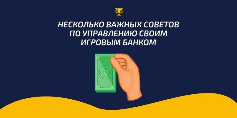 Управление игровым банком, kupon.tv